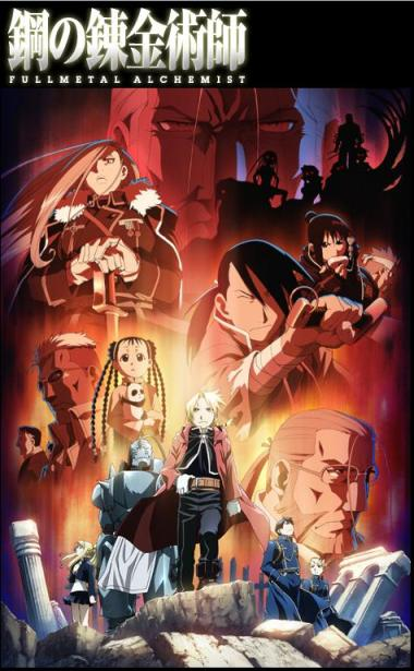 Full Metal Alchemist Shintetsu